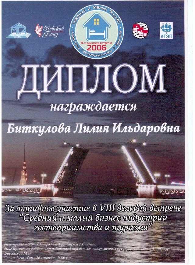 деловвстреча2006.jpeg