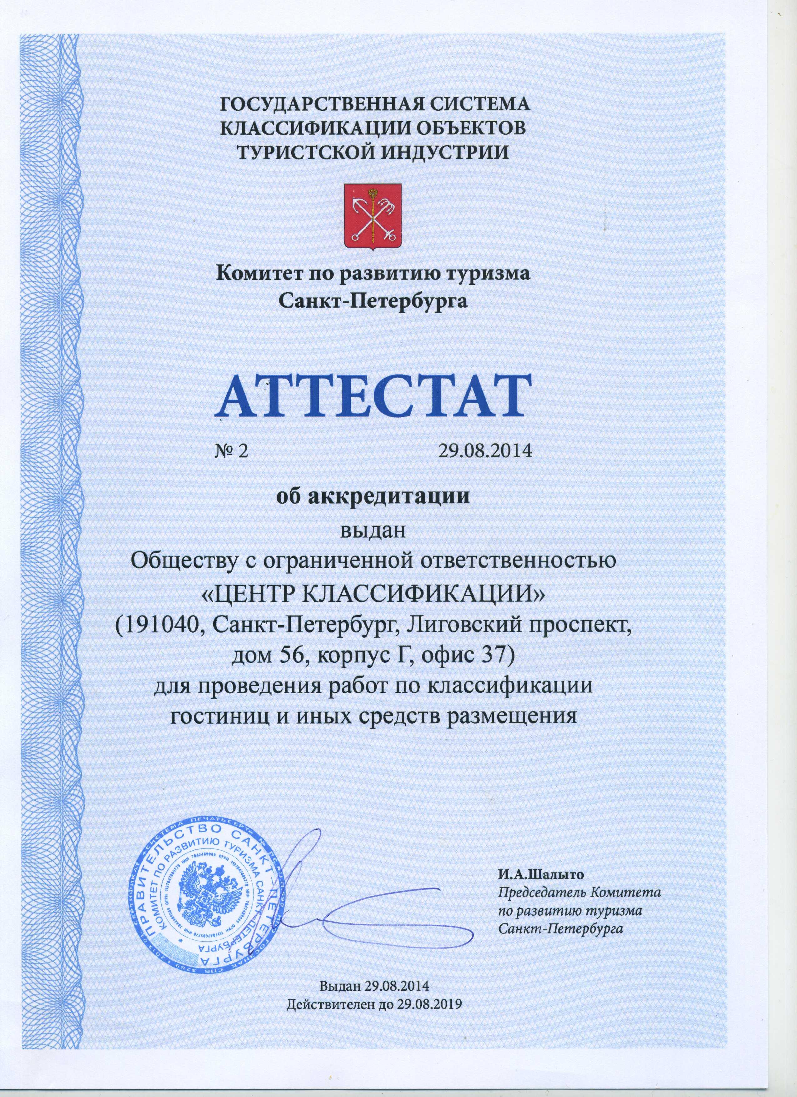 Аттестат СПБ(аккредитация).jpg