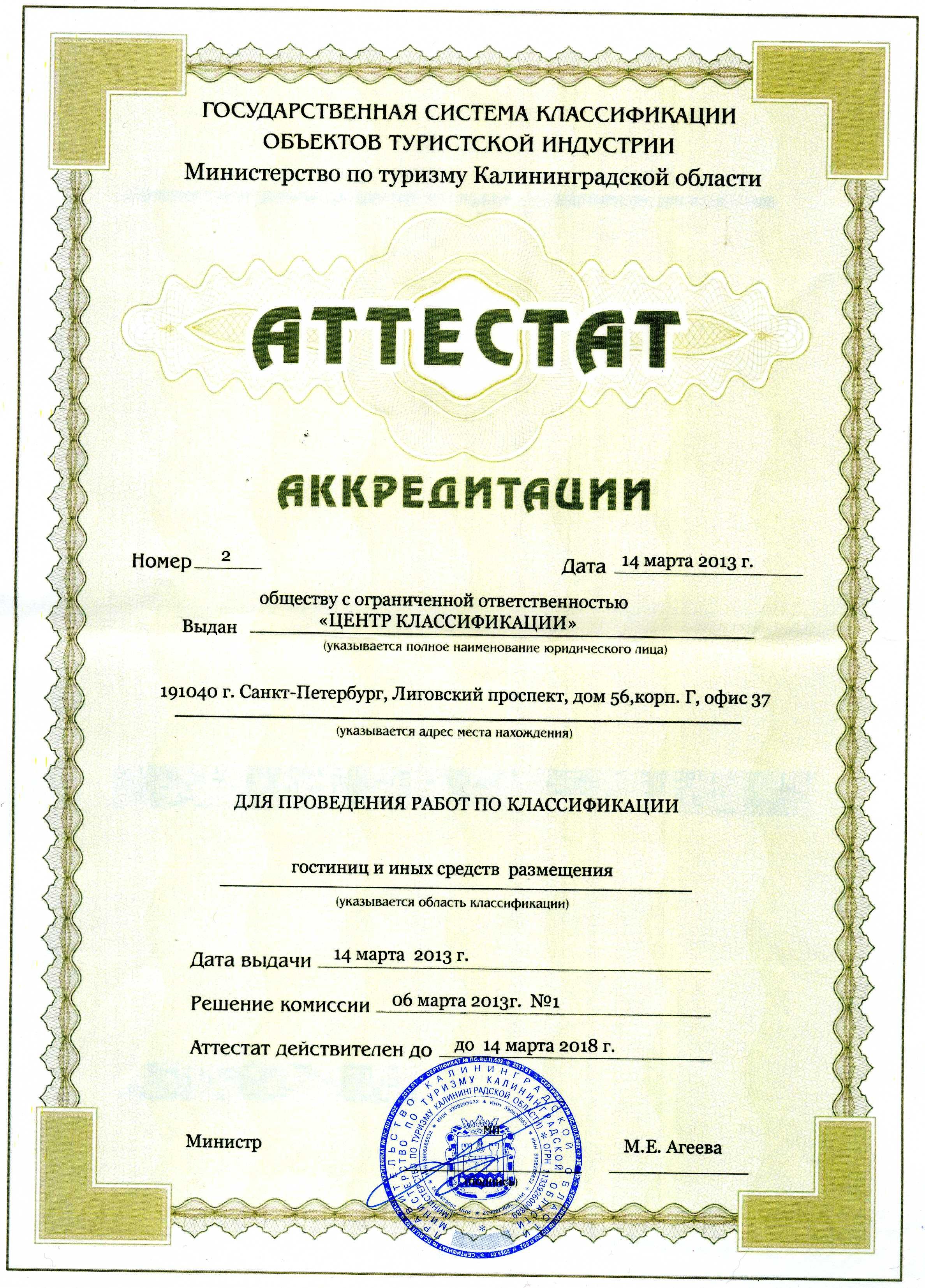 Калининград011