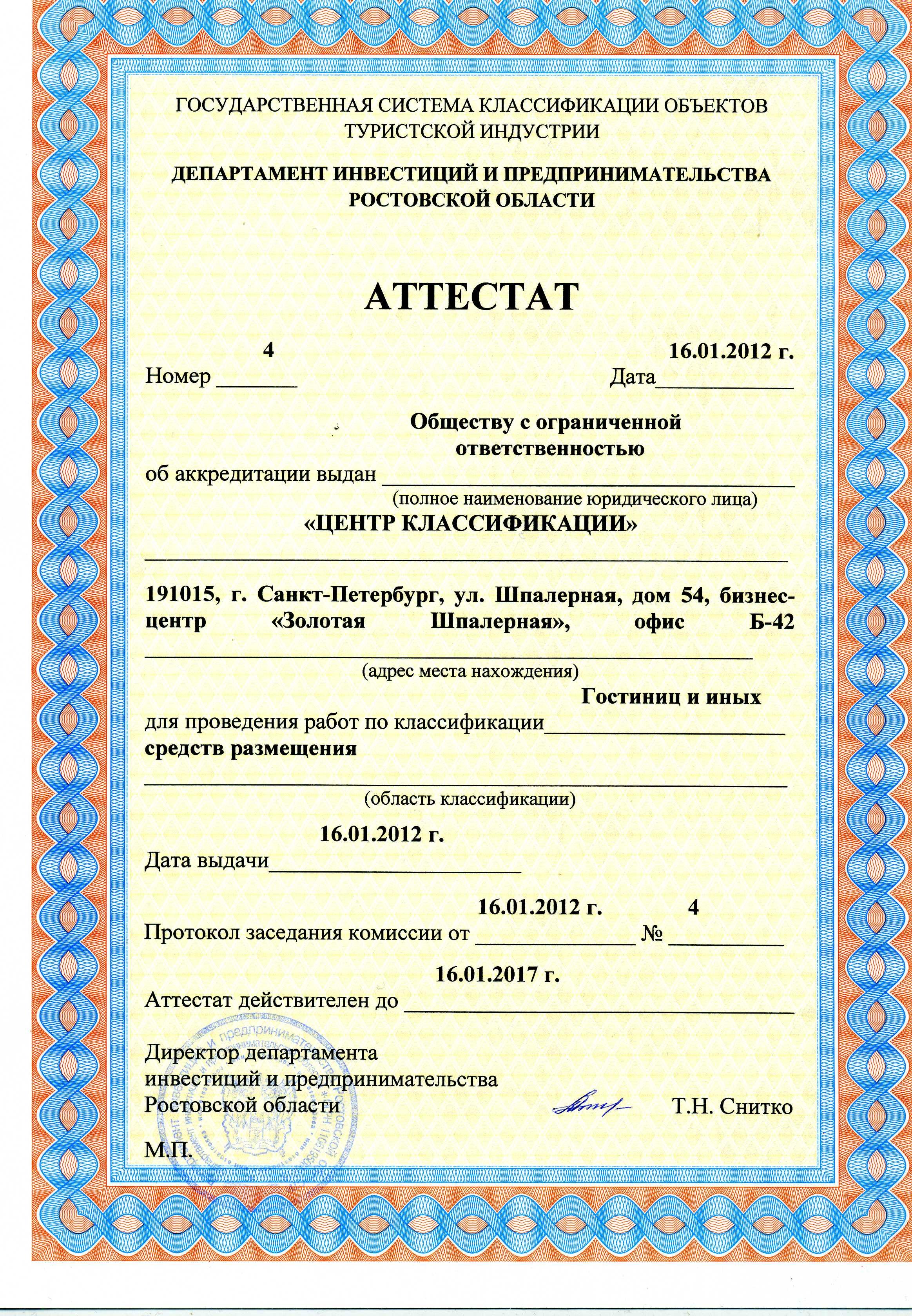 Ростовская обл010